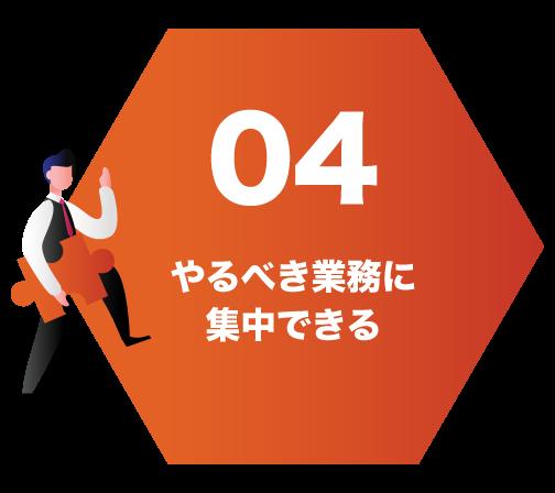 マンスリー人事_merit_sp_4