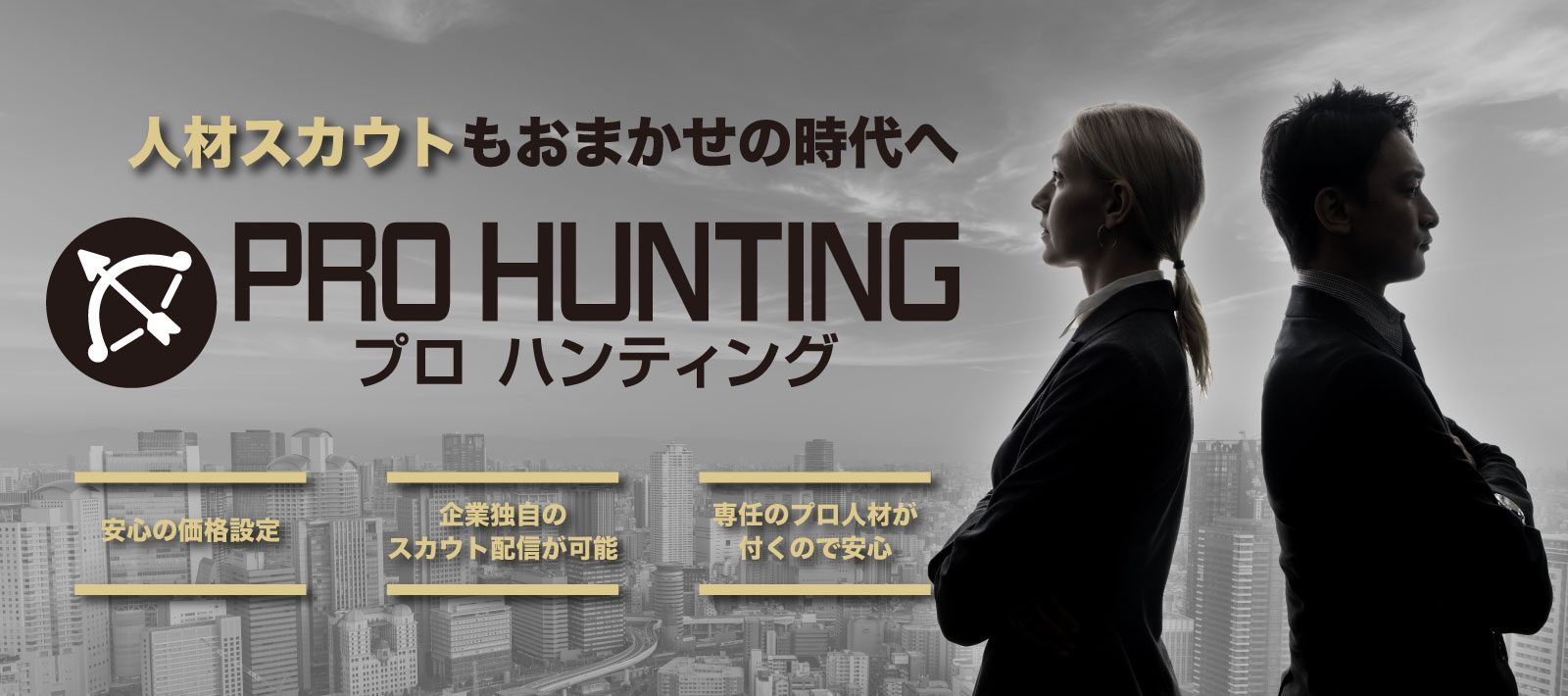 prohunting_banner
